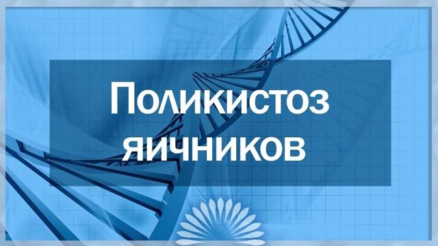 Лапароскопия яичников при поликистозе и беременность
