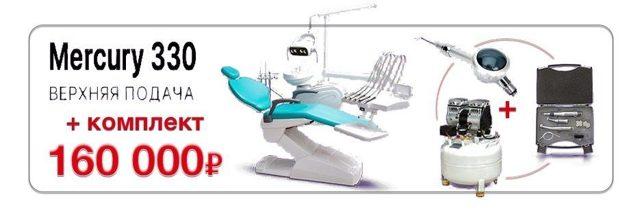 Портативный (переносной) рентген аппарат для стоматологии