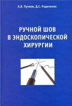 Лапароскопия паховой грыжи: показания, операция, осложнения