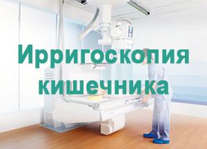 Подготовка к ирригоскопии Фортрансом: как правильно принимать?